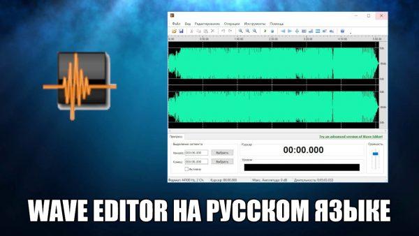 Обзор программы Wave Editor на русском языке