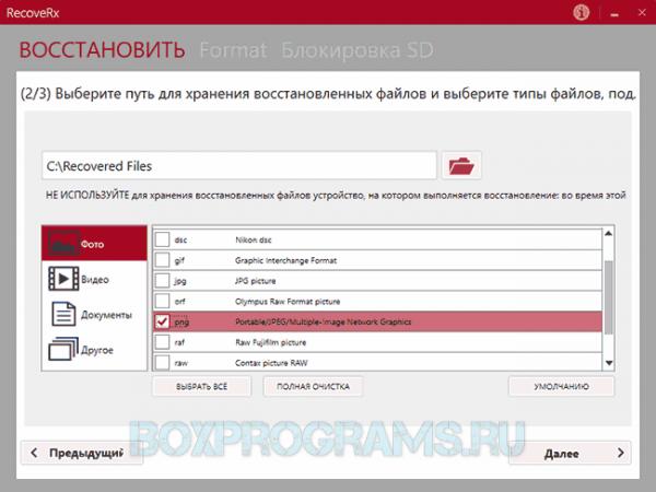 Transcend RecoveRx на русском языке