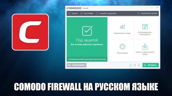 Обзор программы Comodo Firewall на русском языке