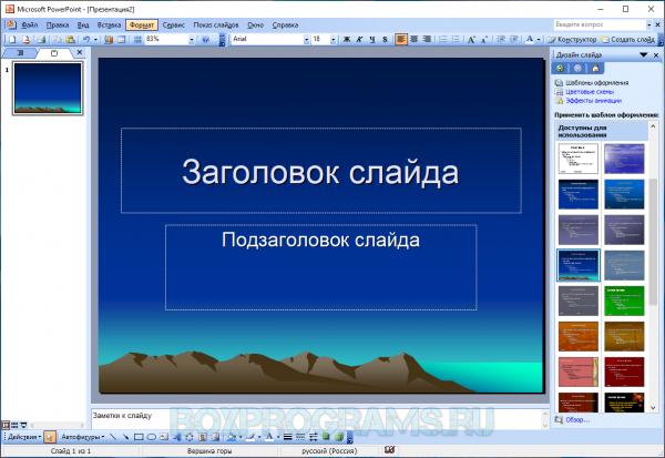 Microsoft Office Powerpoint Viewer русская версия
