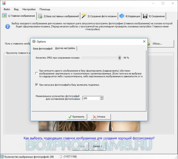 Artensoft Photo Mosaic Wizard для Windows 10, 7, 8, XP, Vista
