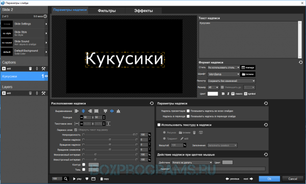 ProShow Producer на русском языке
