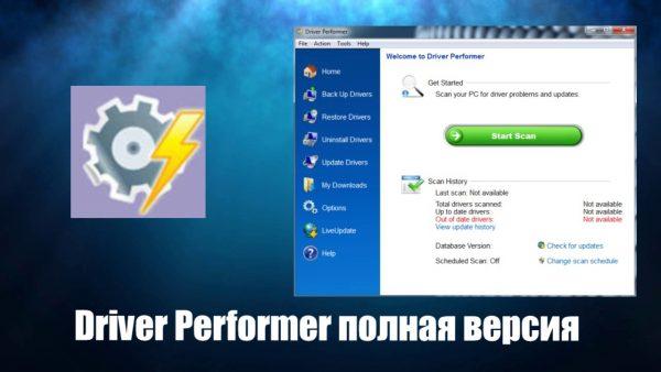 Обзор программы Driver Performer на русском языке