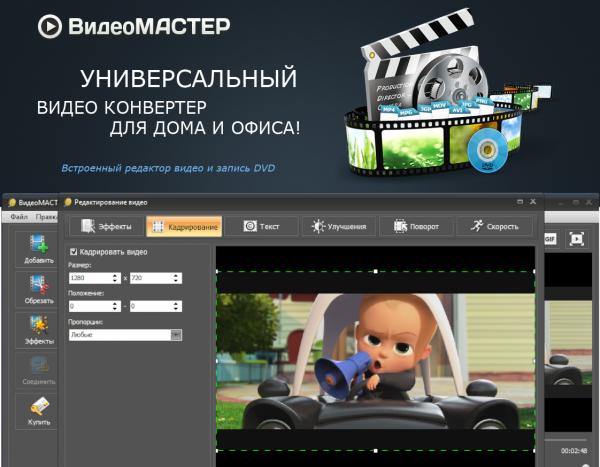 Обзор программы ВидеоМАСТЕР на компьютер