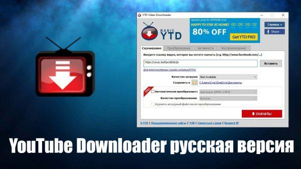 Обзор программы YouTube Downloader на русском языке