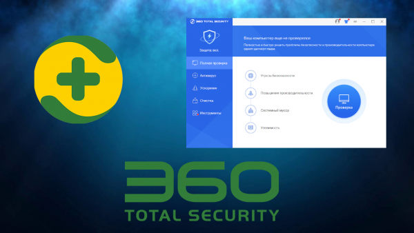 Обзор программы 360 total security на русском языке