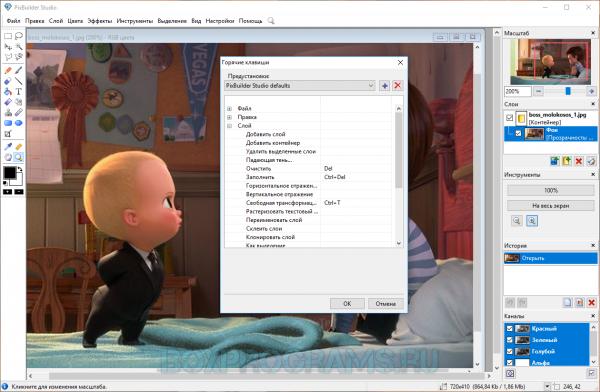 PixBuilder Studio на русском языке