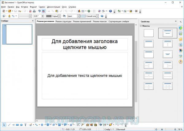 OpenOffice для компьютера