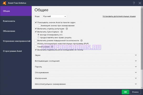 Настройки Avast Free Antivirus на русском языке