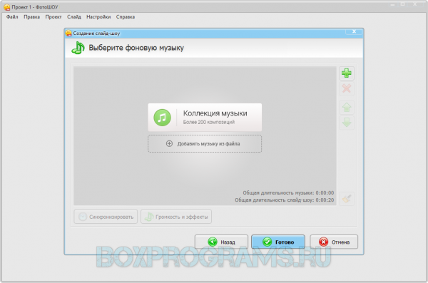 ФотоШОУ pro для Windows 7, 8, 10, XP, Vista