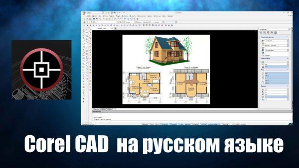 Обзор программы CorelCAD на русском языке