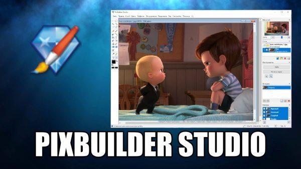 Обзор программы PixBuilder Studio на русском языке