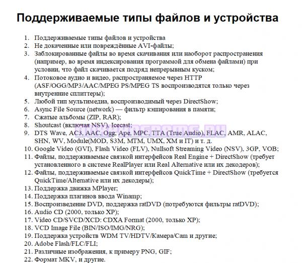 Поддерживаемые типы файлов КМП Плеера