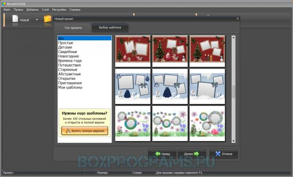 ФотоКОЛЛАЖ для Windows 7, 8, 10, Xp, Vista