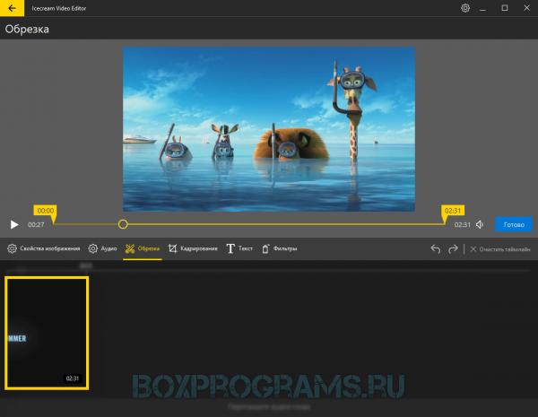 Icecream Video Editor для Windows 7, 8, 10, XP, Vista