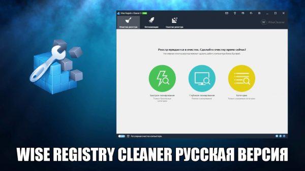 Обзор программы Wise Registry Cleaner на русском языке