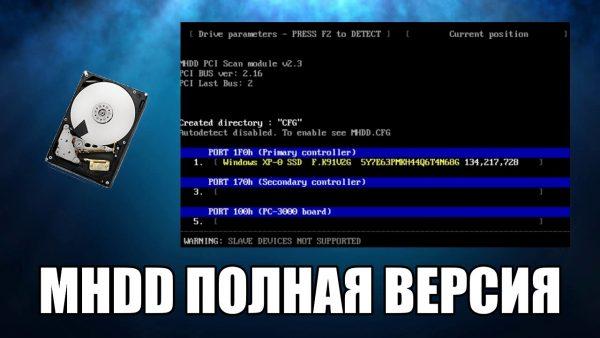 Обзор программы MHDD на русском языке