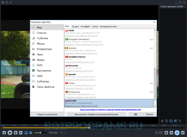 Light Alloy для Windows 7, 8, 10, XP, Vista