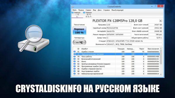 Обзор программы CrystalDiskInfo на русском языке