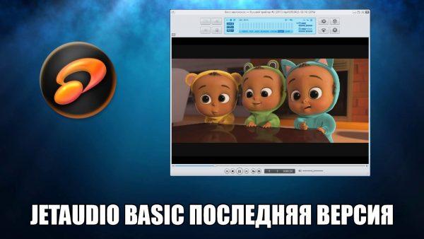 Обзор программы JetAudio Basic на русском языке