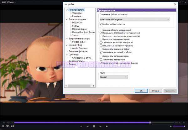 Настройки программы KMPlayer на русском языке
