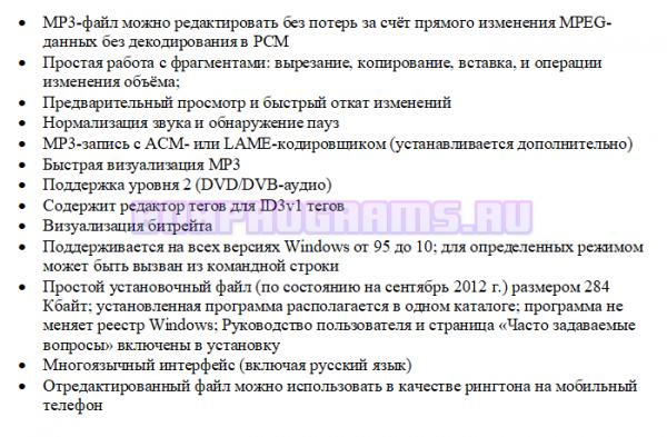Параметры mp3DirectCut для компьютера