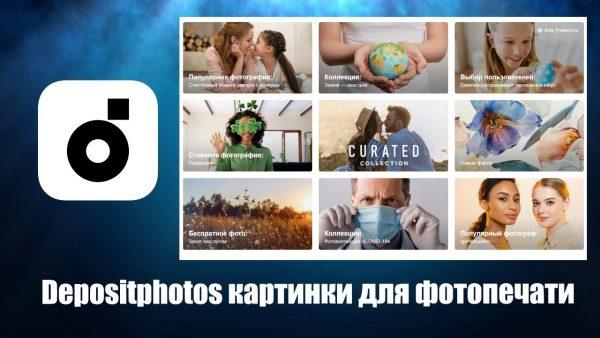 Обзор Depositphotos на русском языке