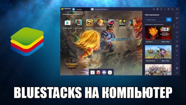 Обзор программы BlueStacks на русском языке