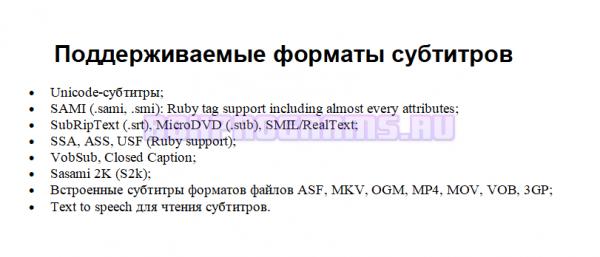 Поддерживаемые форматы субтитров KMPlayer