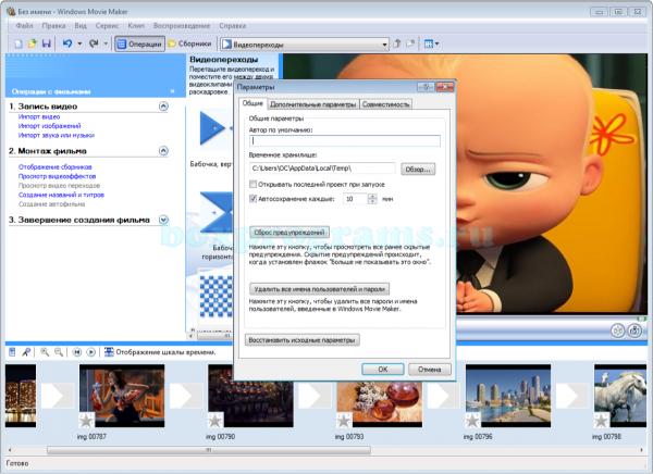 Windows Movie Maker новая версия
