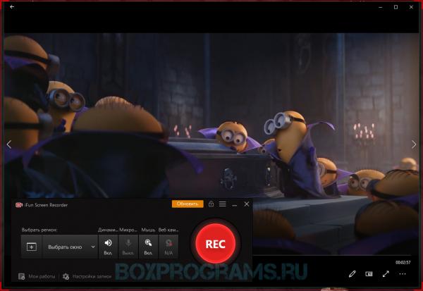 iFun Screen Recorder полная версия