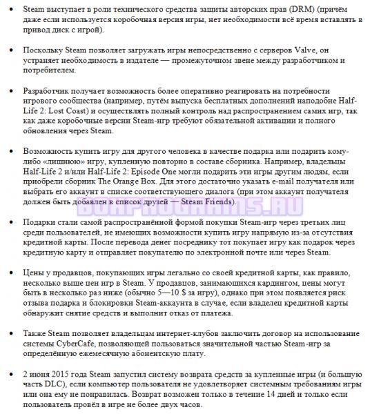 Функции Стим на русском