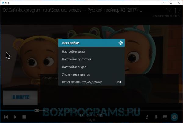 Kodi на русском языке
