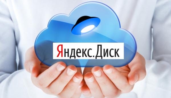 Обзор программы Яндекс Диск на компьютер