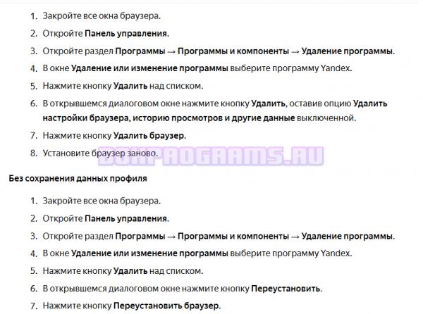Как переустановить Яндекс Браузер