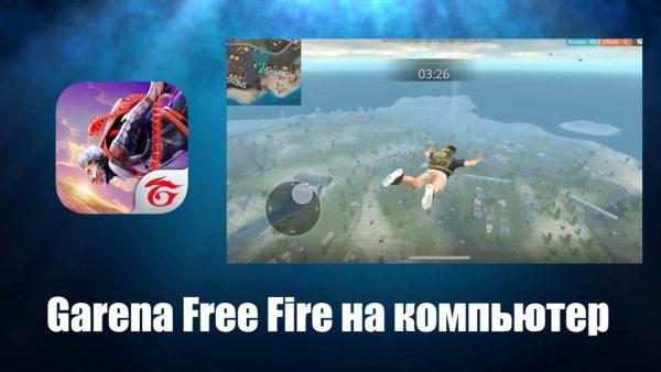 Обзор игры Garena Free Fire на ПК