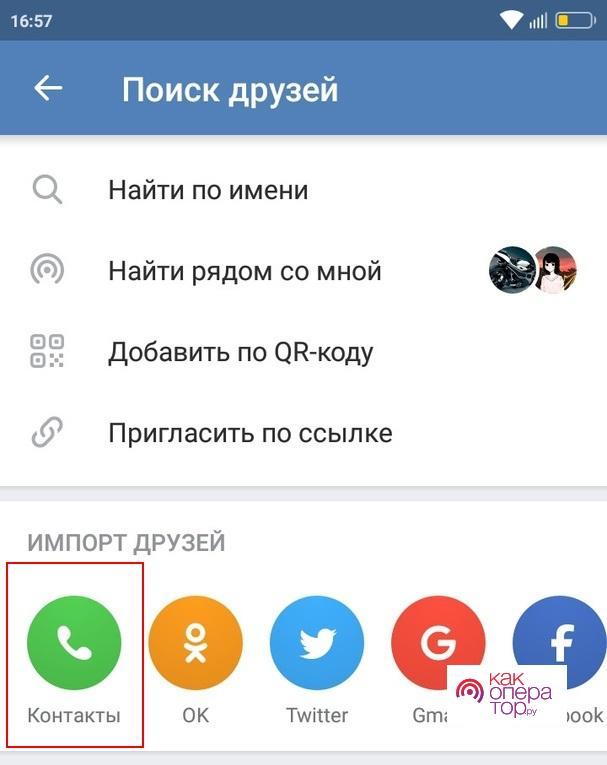 C:\Users\Геральд из Ривии\Desktop\import_vk_contacts.jpg