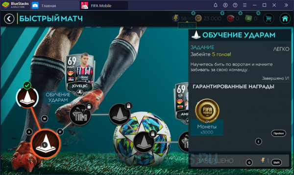 FIFA Mobile для ПК