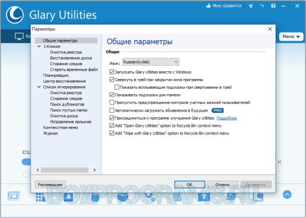 Glary Utilities на русском языке