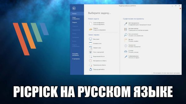 Обзор программы PicPick на русском языке