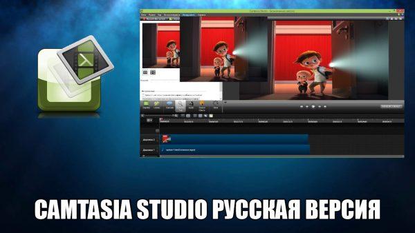 Обзор программы Camtasia Studio на русском языке