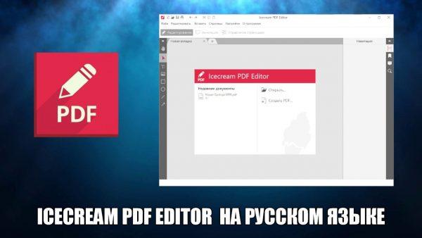 Обзор программы Icecream PDF Editor на русском языке
