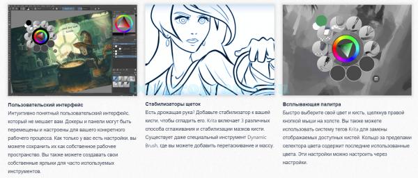 Характеристики программы Крита на русском