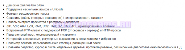 Функции Total Commander русская версия