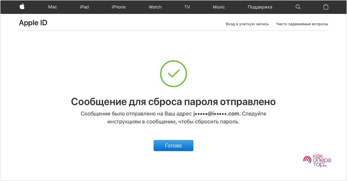 Если вы забыли пароль для учетной записи Apple ID - Служба поддержки Apple