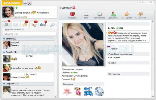 Друг Вокруг для Windows 7, 8, 10, XP, Vista