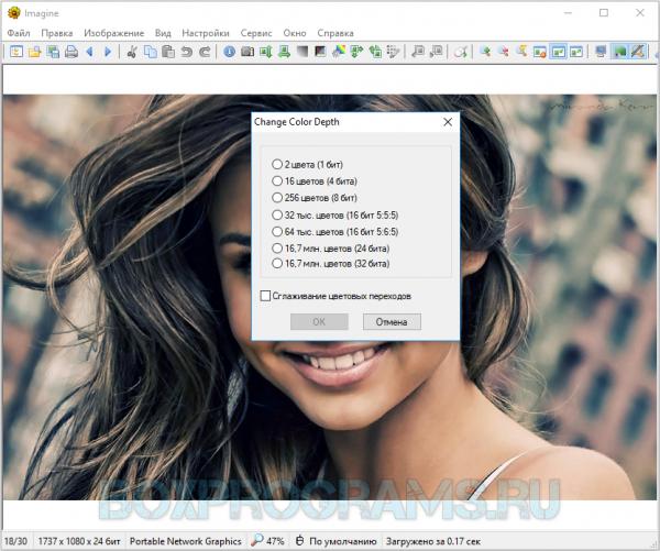Imagine Viewer для Windows 7, 8, 10, XP, Vista