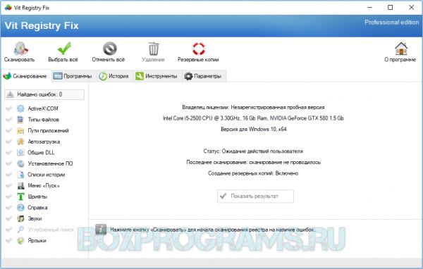 Vit Registry Fix русская версия