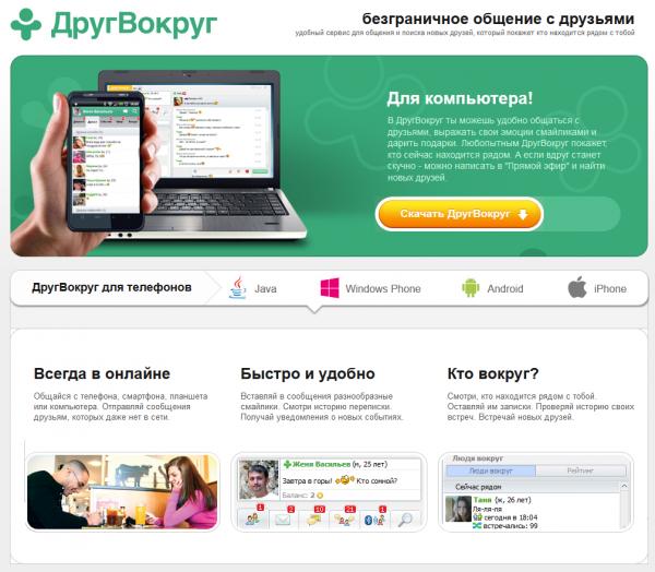 Обзор программы ДругВокруг на компьютер