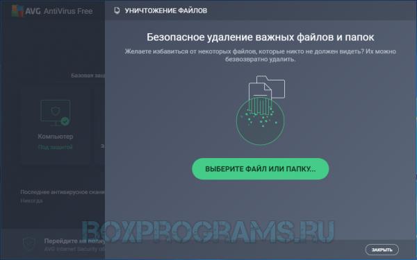 AVG AntiVirus Free новая версия